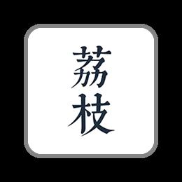 荔枝阅读 v1.3.5 安卓版
