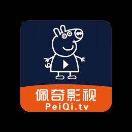 佩奇影视 v1.0.0.3 去广告版