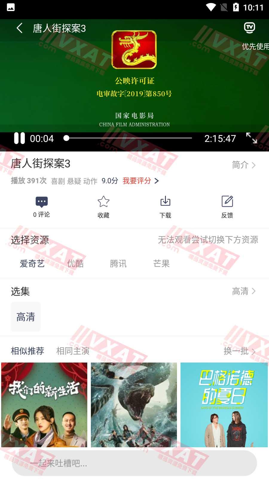 哈尼视频 v1.8.0 去广告破解版 第2张