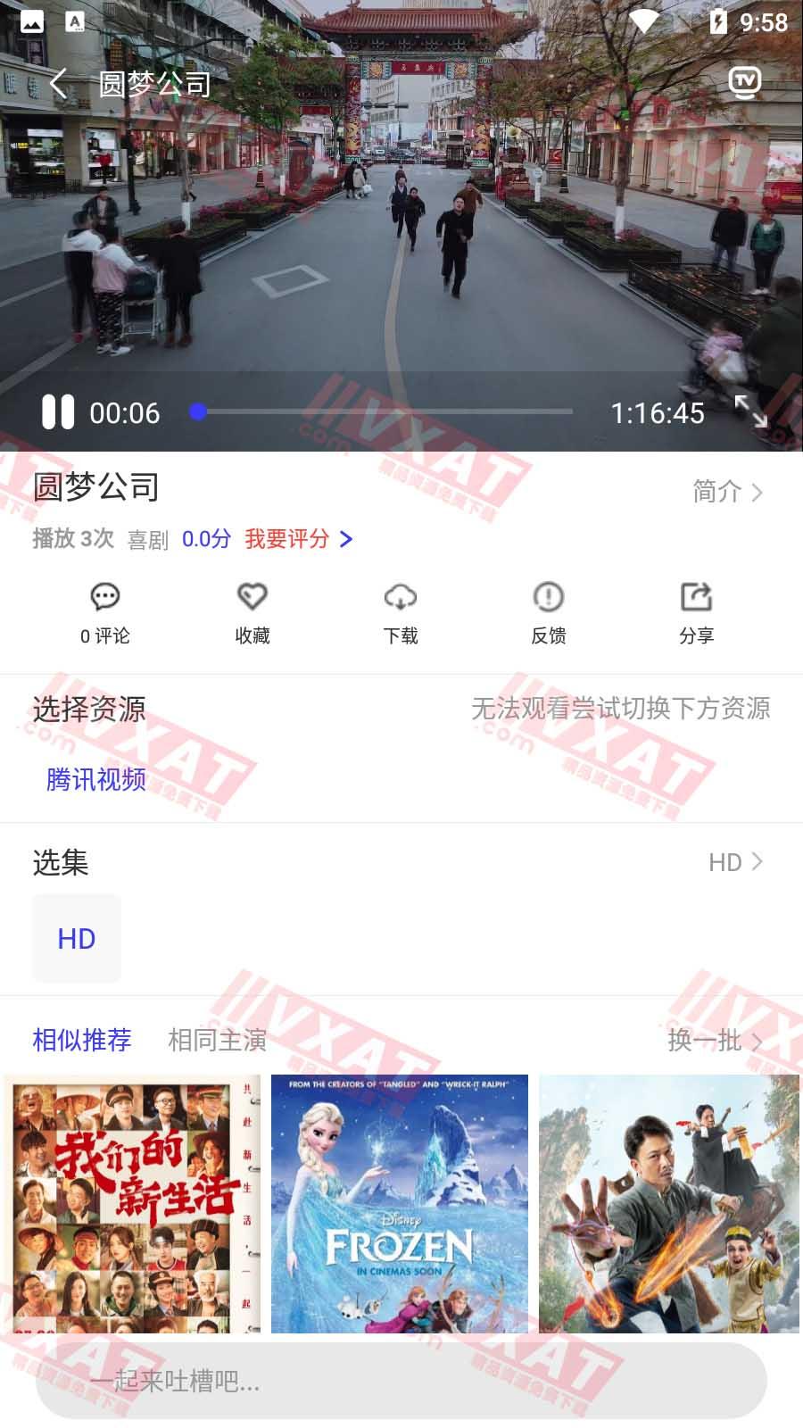 初心影视 v4.2.0 安卓版 第2张