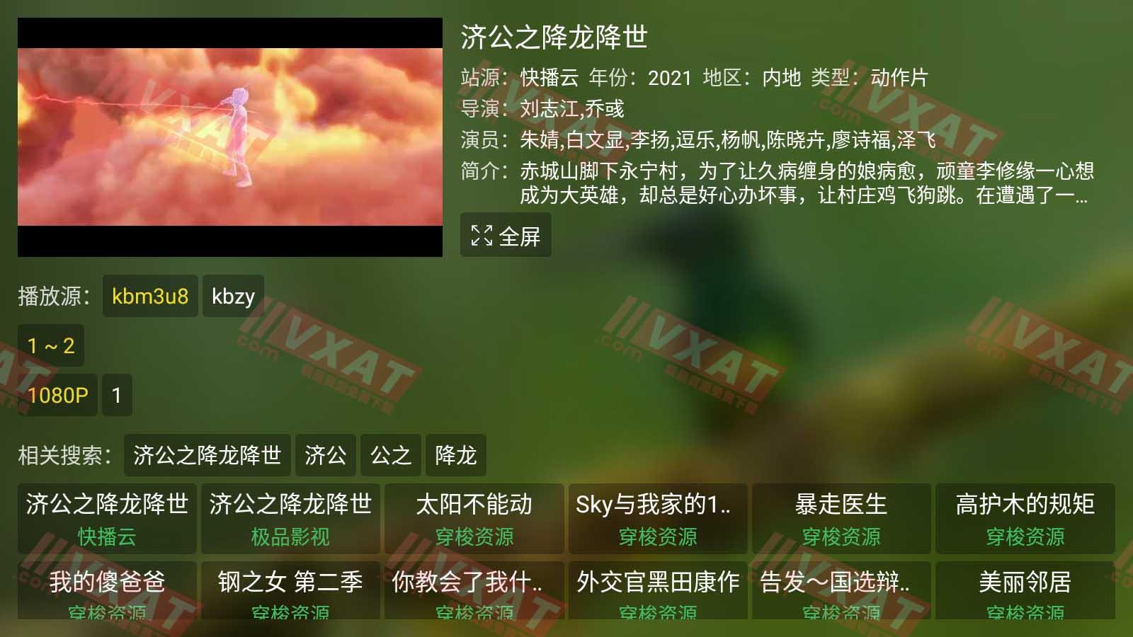 猫影视TV_v2.0.4 电视官方版 新增数据源 第5张