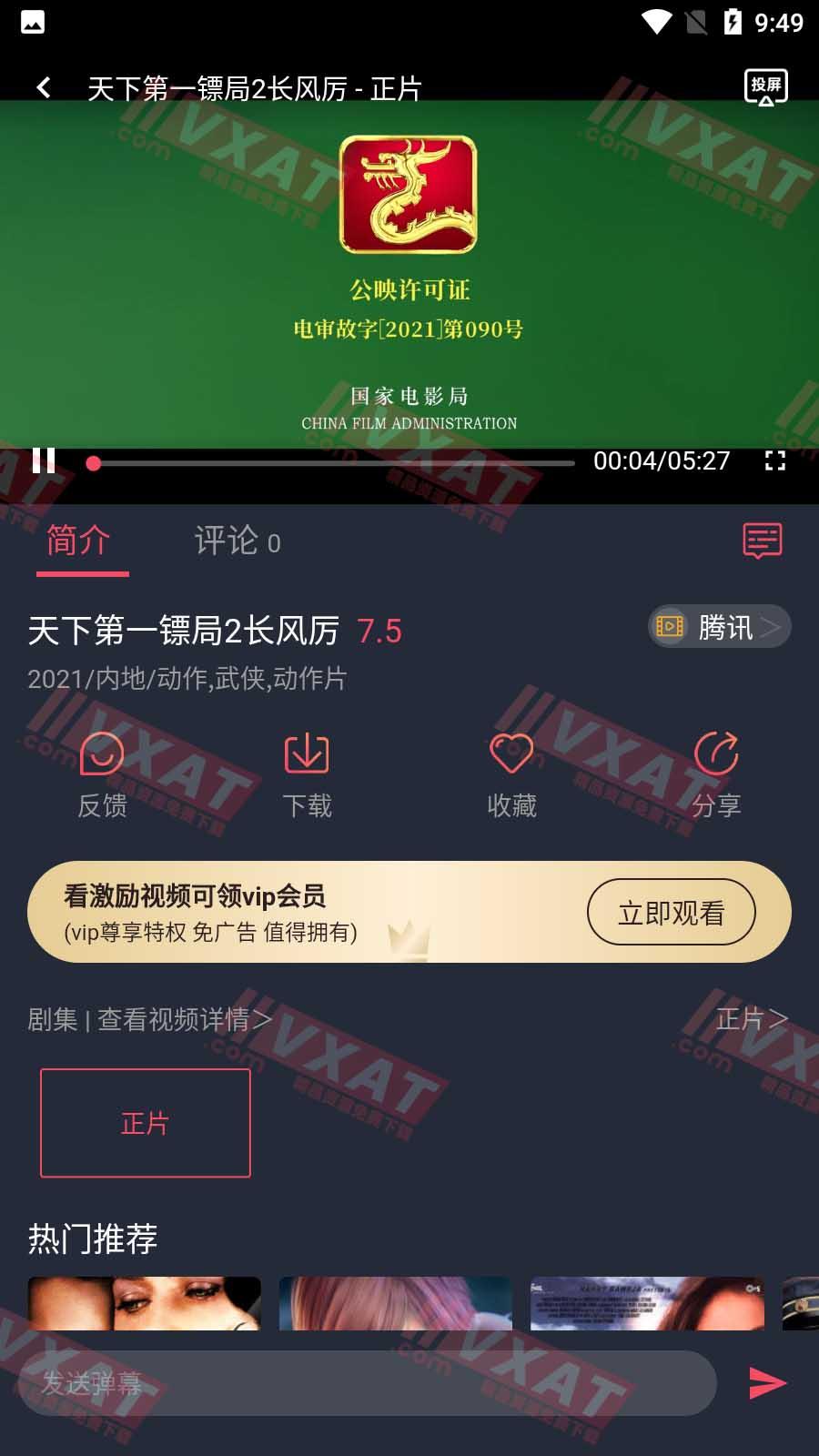 米来影视 v1.2.1.0 去广告安卓版 第2张