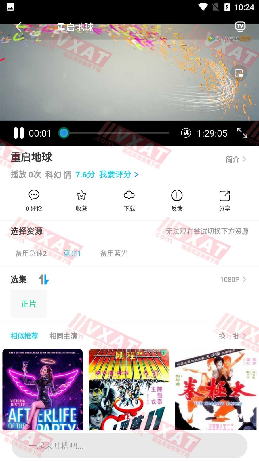 兔子窝 v3.8.4 去广告版 原白菜追剧 第2张