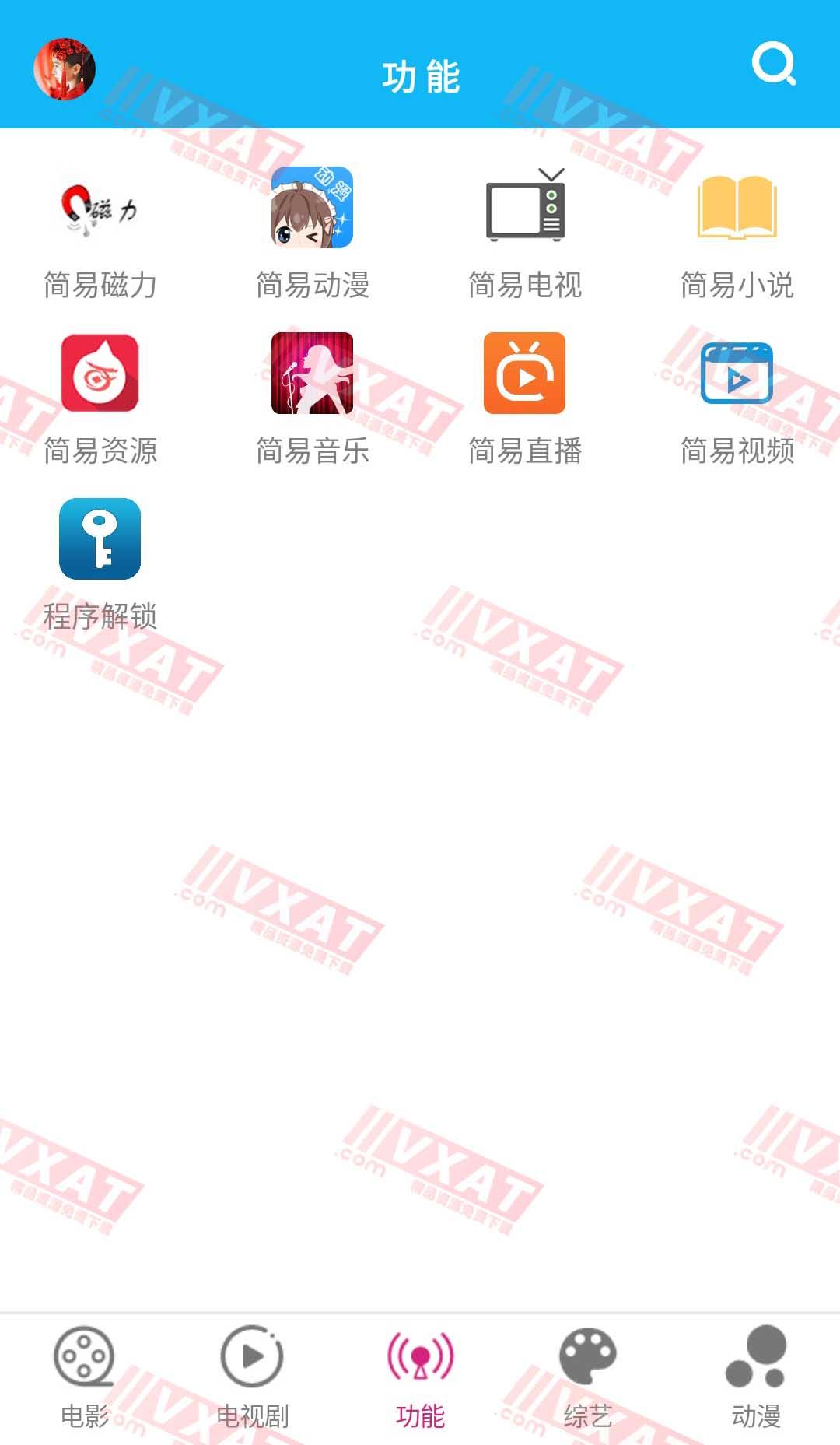 简易视频 v1.8.5 解锁永久VIP粉丝特权版