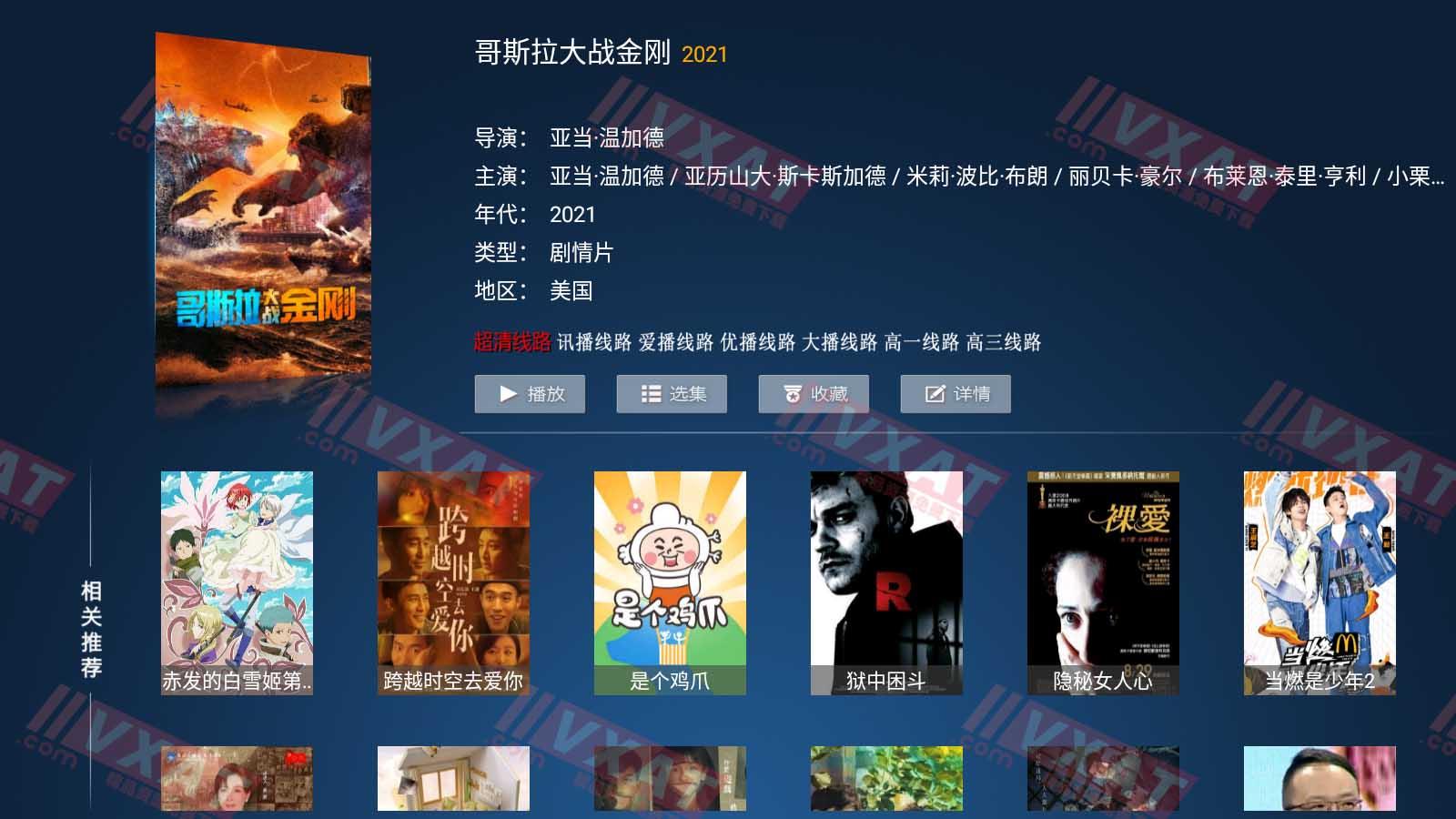 影酷TV_v1.1 电视版 第2张