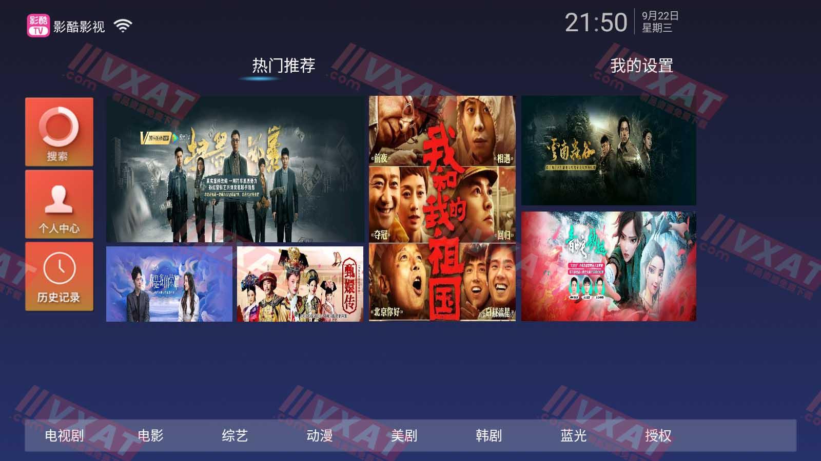 影酷TV_v1.1 电视版 第1张