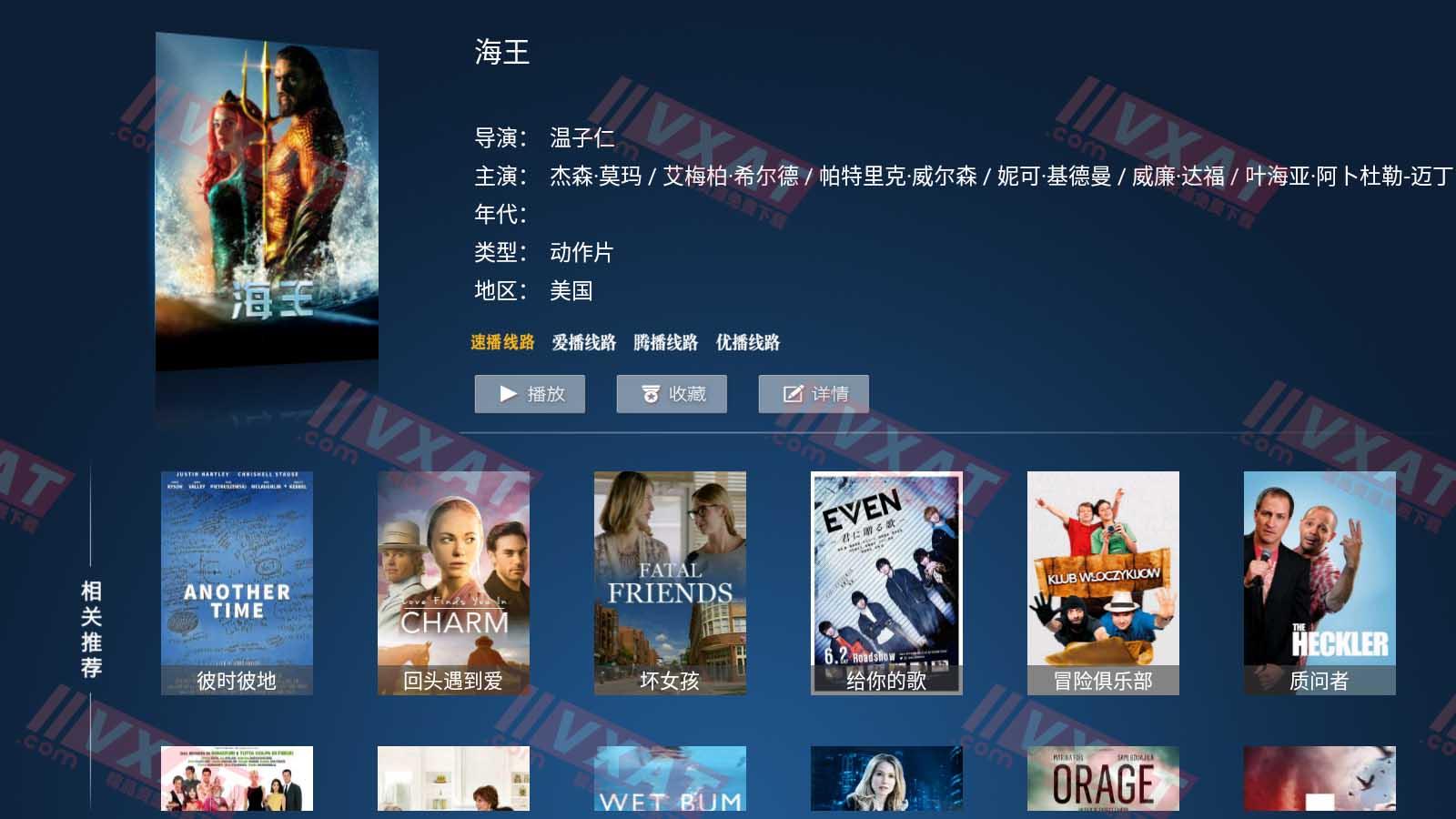 乐酷TV_v1.3 电视版 第2张