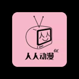 人人动漫 v4.0.8 安卓版 不只是动漫
